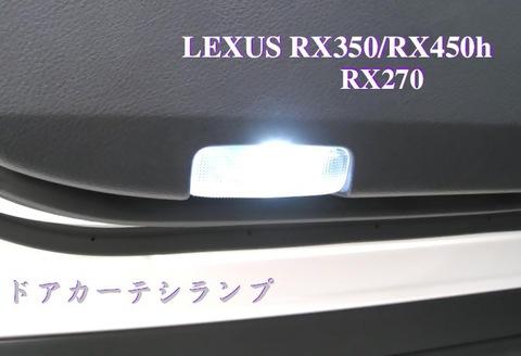 レクサス専用!! LED(SMD)ドアカーテシランプ!! LEXUS RX270/RX350/RX450h