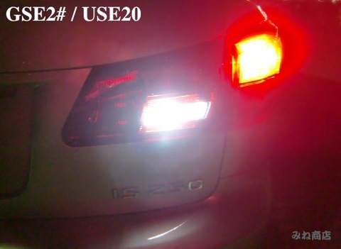 LEXUS IS/ISC/ISF 爆光サムスン3528(SMD) バックランプ!! GSE2# / USE20