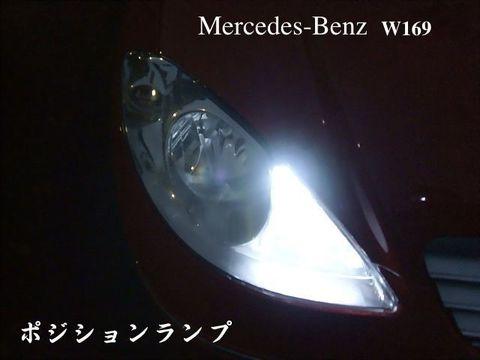 メルセデスベンツ Aクラス W169/LEDポジションランプ/Benz-A/W169
