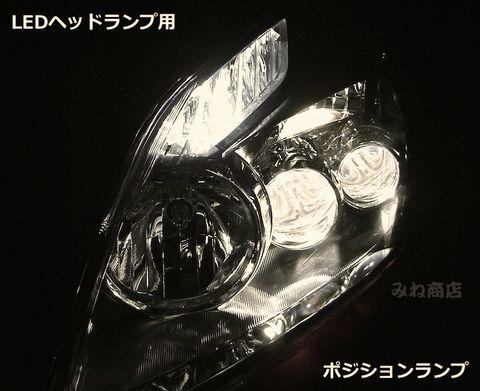 LEDヘッドランプ用!!プリウスLED(SMD)ポジションランプ!! PRIUS / ZVW30・40