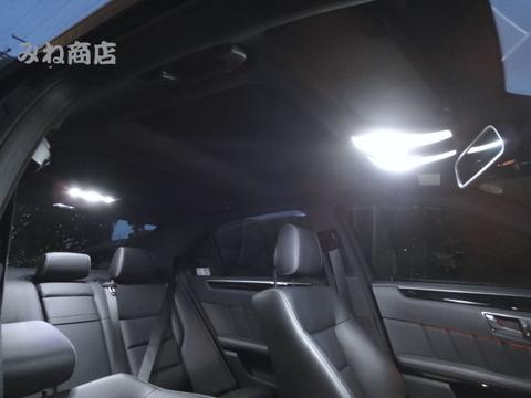 メルセデスベンツ Eクラス W212 前期・後期/LEDルームランプセット/Benz-E/W212 前期・後期