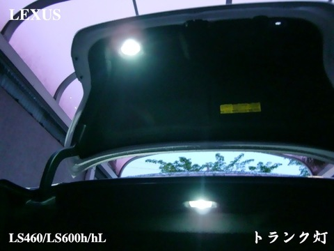 レクサス専用!! LED(SMD)トランク灯!! LEXUS LS460/LS600h/hL