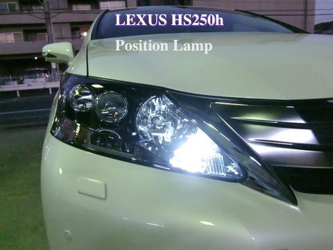 レクサス 渋眩 LED(SMD) ポジションランプ!! LEXUS HS250h/前期