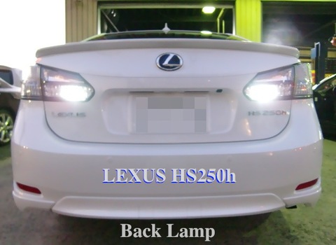 レクサス 激眩 High Power 3528SMD バックランプ!! LEXUS HS250h