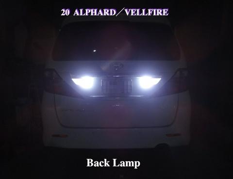 20系アルファード/ヴェルファイア LED(3528SMD) 輝光バックランプ