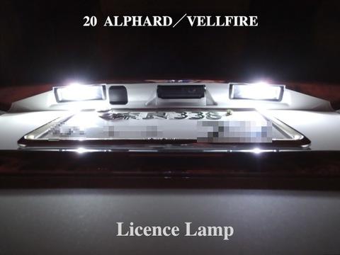 20系アルファード/ヴェルファイア専用LED(SMD) 純白ナンバー灯