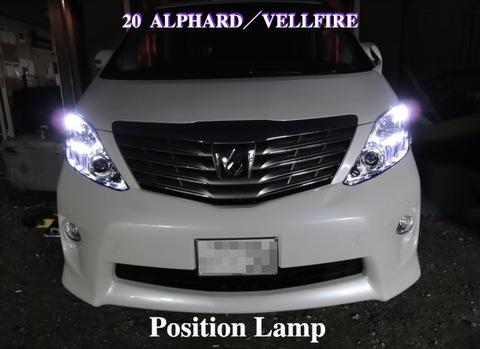 20系アルファード/ヴェルファイア専用LED(SMD) ポジションランプ
