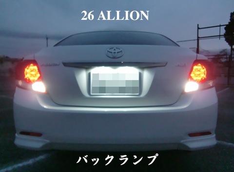 26系アリオン High Power SMD 激光バックランプ!! ALLION 26