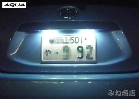 アクア High Power SMD ナンバー灯!! AQUA/NHP10