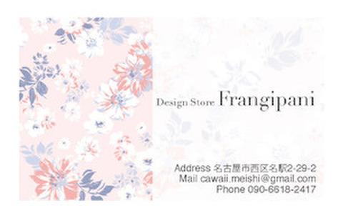 【FR-45】フラワー・ピンク100枚