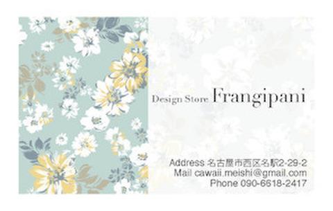 【FR-47】フラワー・グリーン100枚