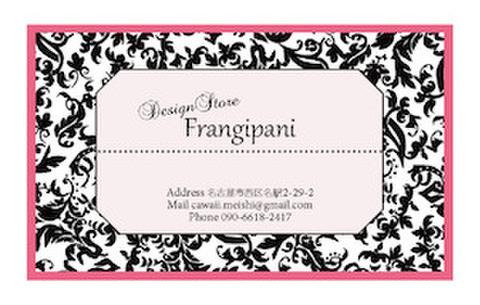 【FR-49】南国柄・ピンク100枚