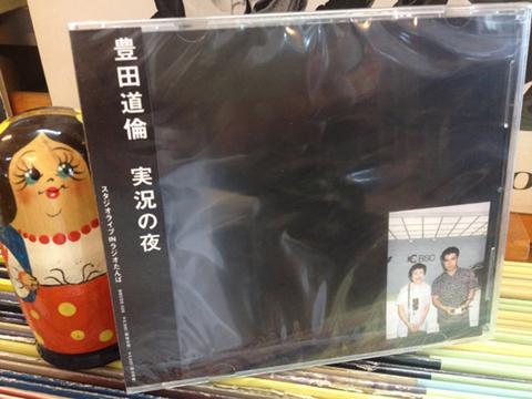豊田道倫 『実況の夜 スタジオライブ IN ラジオたんぱ』