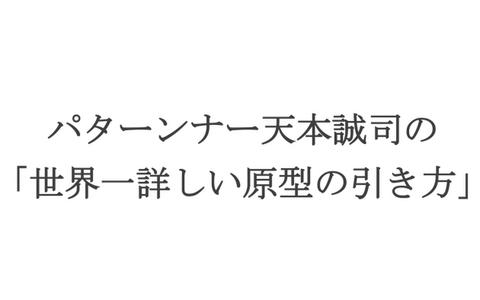 天本誠司の「世界一詳しい原型の引き方」・電子書籍版(PDF版・ダウンロード形式)