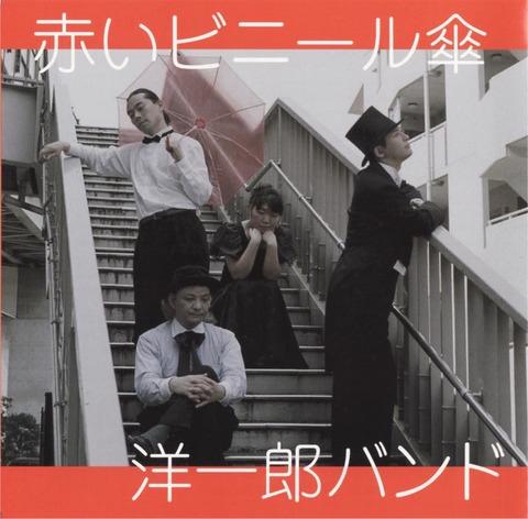 赤いビニール傘(洋一郎バンド)