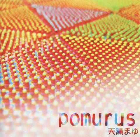 pomurus(天瀬まゆ)