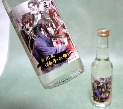 【薄桜鬼】京泡水<柚子の雫>