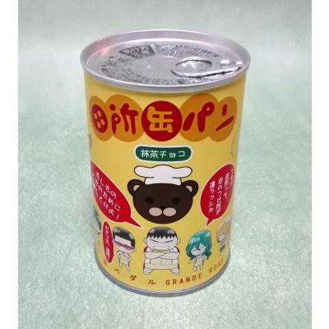 【弱虫ペダル】田所缶入りパン(抹茶チョコ)