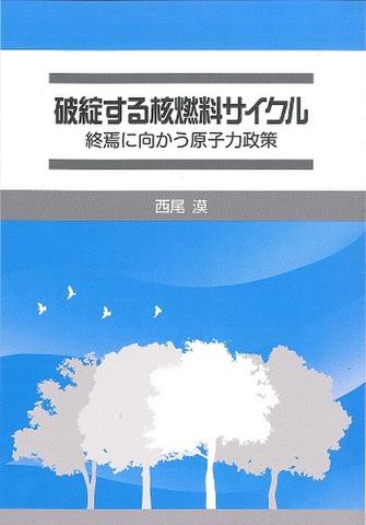 破綻する核燃料サイクル-終焉に向かう原子力政策