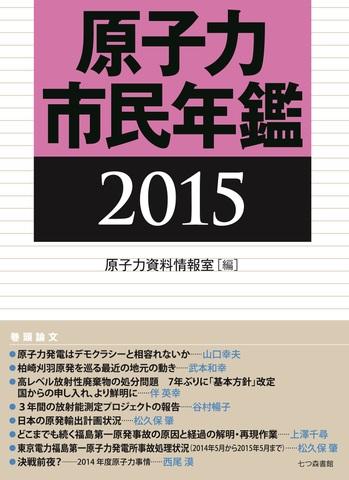 原子力市民年鑑2015(会員価格あり)