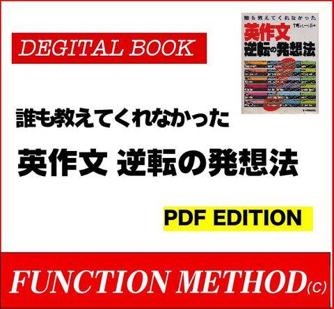 電子書籍「誰も教えてくれなかった英作文逆転の発想法」PDF版「Giga File便」ファイル転送販売