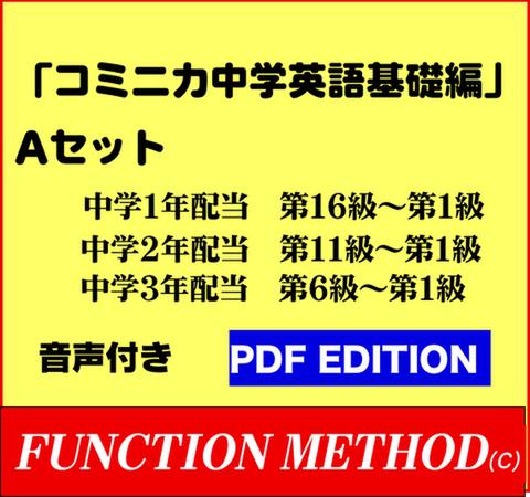 コミニカ中学英語<基礎編> Aセット 「Giga File便」販売
