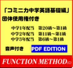 コミニカ中学英語<基礎編>Bセット「Giga File便」販売