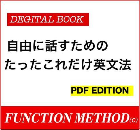 電子書籍「自由に話すためのたったこれだけ英文法」PDF版 「Giga File便」ファイル転送販売