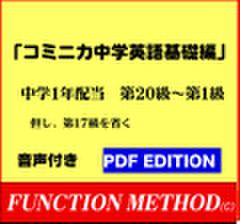 「コミニカ中学英語・基礎編」中1配当 音声CD付き郵送販売