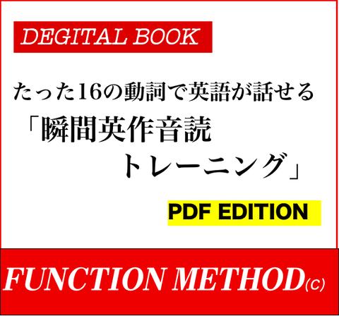 電子書籍「たった16の動詞で英語が話せる「瞬間英作音読トレーニング」「Giga File便」ファイル転送販売
