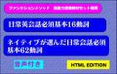 日常英会話必須基本16動詞&ネイティブが選んだ日常会話必須基本62動詞(HTML版・音声つき)「Giga File便」ファイル転送販売