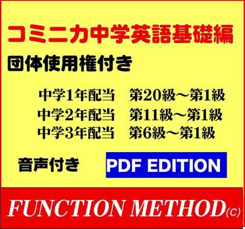 コミニカ中学英語<基礎編>団体使用 「Giga File便」販売
