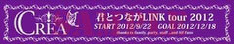 君とつながLINK tour 2012 限定タオル