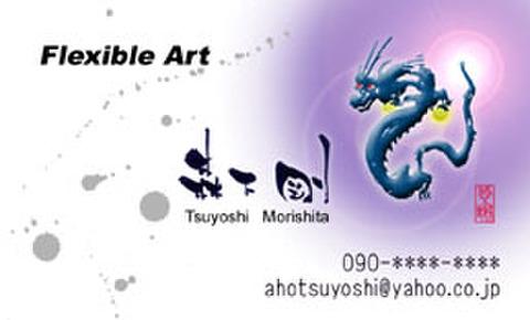 ドラゴンアート名刺(片面100枚セット)
