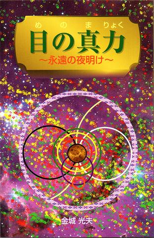 目の真力(まりょく) ~永遠の夜明け~