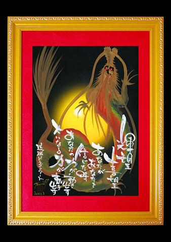 ドラゴンアート虹龍(黄)