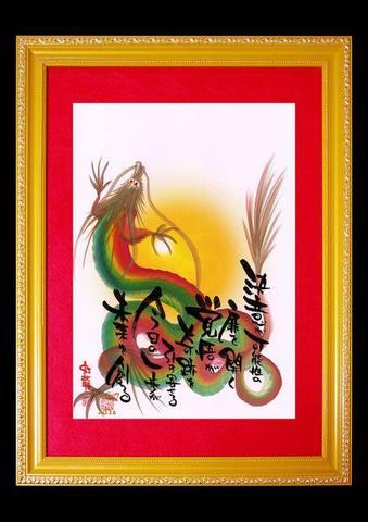 ドラゴンアートClassic(黄)