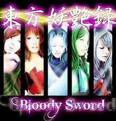 東方妖艶録 / Bloody Sword