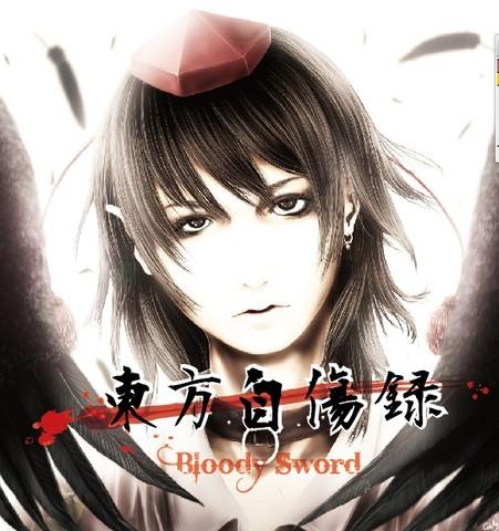 東方自傷録 / Bloody Sword