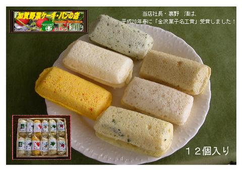 加賀野菜ぷわふわケーキの詰め合わせ12個入り