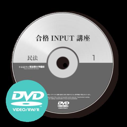 【2017中上級】合格INPUT講座 講義収録DVD [司法書士]SHA17202