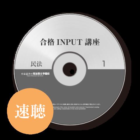 【2017中上級】合格INPUT講座 早聴き復習用CD [司法書士]SHA17203