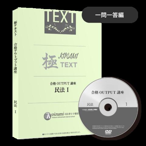 【2017中上級】 合格OUTPUT講座(一問一答編のみ) [司法書士]SHA17211