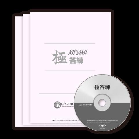 【2017答練】極 -KIWAMI- 答練 [司法書士]SHA17047