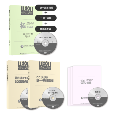 【2017中上級】 合格パーフェクト・セット [司法書士]SHS17001