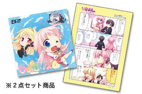 ひよこリズム(音楽CD+小冊子)