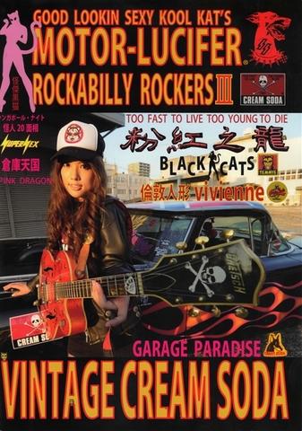 """MOTOR LUCIFER """"ROCKABILLY ROCKERS Ⅲ"""""""