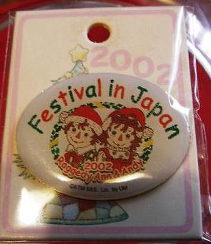 2002年フェスティバル ピンバッジ