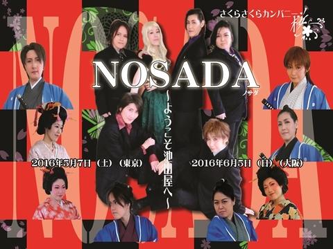 NOSADA~ようこそ池田屋へ~(DVD版)