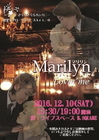 Marilyn 2公演通しチケット